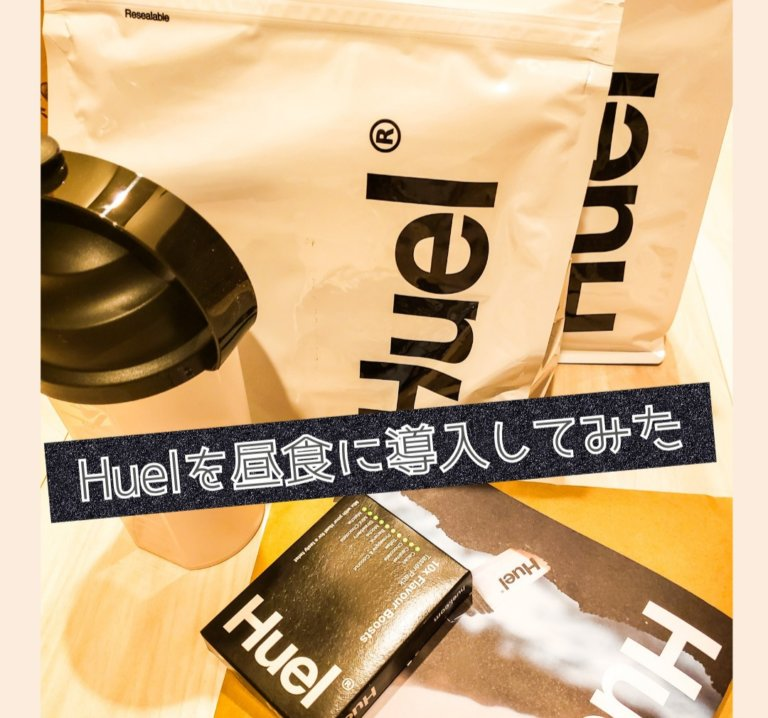 Huelのアイキャッチ画像1