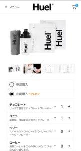Huel購入画面