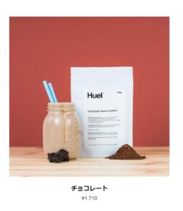 Huelチョコレートフレーバー