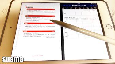 iPad miniで簿記3級の勉強