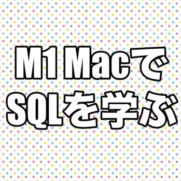 M1 Mac初心者がSQLを勉強する(MySQLインストール編)